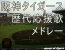 【旧バージョン】 阪神タイガース 現役・歴代応援歌100連発メドレー旧ver