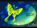 【ニコニコ動画】『砂漠の蝶』-instrumental-を解析してみた
