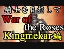 【実況】騎士を目指してWar of the Roses 【第12回】 thumbnail