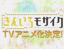 【PV】きんいろモザイク TVアニメ化決定!プロモーション映像