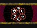 【巡音ルカ】 カラリクルラ 【和風オリジナル曲】