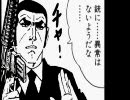 ゴルゴ13 プレイ動画(1/5)