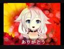 【ニコニコ動画】【IA】 ありがとう 【オリジナル】を解析してみた