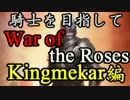 【実況】騎士を目指してWar of the Roses 【第13回後編】 thumbnail