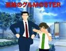 【MMD漫画】孤独のグルM@STER 第五話東京都新宿区歌舞伎町のお好み焼き