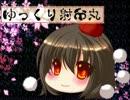 【ゆっくり】怖い話29【射命丸】