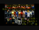 仮面ライダーAGITO 24.7Ver off vocal thumbnail