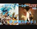 FF14 第6回プロデューサーレターライブ放送 1/6