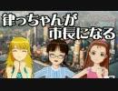 【Simcity】律っちゃんが市長になる!【2013】