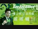 【咳精】Sou Sou Dance【jubeat knit】