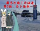 【ニコニコ動画】【旅行ロイド】極寒万歳!北海道:05話【クリプトンズSSⅡ】を解析してみた