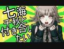 【替え歌】七海千秋と付き合いたい【ダンガンロンパ】(メガ屍)