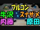 【あなろぐ部】第2回ゲーム実況者ワンナイト人狼01