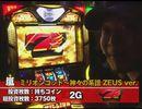 ユニバTV2 #18