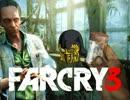 【FarCry3】ジャギ様の島でドンパチ賑やか観光 4日目【ゆっくり実況】 thumbnail