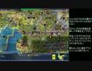 Civilization4 リプレイ&解説動画part13