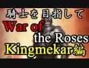 【実況】騎士を目指してWar of the Roses 【第15回】 thumbnail