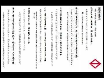 ニコカラ】横浜市歌(MIDI)(再...
