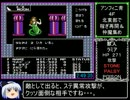 FC版女神転生1RTA_5時間40分5秒_Part4/6