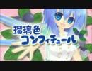【蒼姫ラピス】瑠璃色コンフィチュール【オリジナルPV】