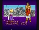 【超武闘伝2】 TASさんが悟飯で遊ぶようで