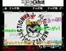 【ニコニコ動画】20130405 【横山 緑 feat. NERVEZ COLLECTION】/暗黒会議vol.1」1/3を解析してみた