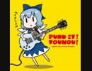 【ニコニコ動画】PUNK IT! TOUHOU! 04 ねこ巫女れいむを解析してみた
