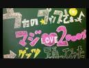 [あくまで参考用]マジLOVE2000% 踊ってみた[ゲッチュウ!!] thumbnail
