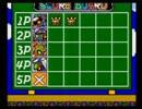 4人でスーパーボンバーマン4 を対戦実況プレイ part4