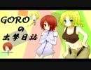 【ボーダーブレイク】GOROの出撃日誌 343日目【S4】