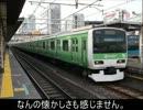 【ニコニコ動画】気まぐれ鉄道小ネタPART94-1 ちょっと東京行ってくる【1日目】を解析してみた