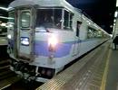 スーパーおおぞら9号(キハ183系代走)札幌駅発車