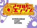【アサルトエンジン】初心者TRPG部リプレイ-01-【ゆっくりTRPG】