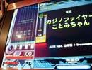 [beatmania IIDX 20 tricoro] カジノファイヤーことみちゃん 【SP (ANOTHER)】