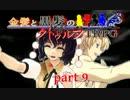【ゆっくり実況】金髪と黒髪のクトゥルフTRPG part9【リプレイ】 thumbnail