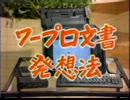 パソコンサンデー1988.7.3放送『ワープロ文書発想法』