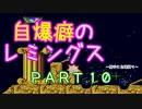 自爆癖のレミングス~勝手に自爆縛り~ PART10