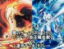 【遊戯王】駿河のどこかで闇のゲームしてみたSRV 053 thumbnail