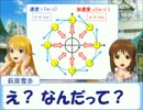 雪歩と学ぶ高校物理1-5-1【等速円運動】