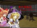 東方蛮族混 Session14-14【東方×SW2.0】 thumbnail