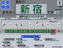 【ニコニコ動画】【自動放送】中央特快 東京行【LCD新表示】を解析してみた