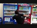 【ニコニコ動画】【犯罪】 女子中学生がハイキックで自動販売機を破壊!!を解析してみた