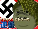 サムネ:ヒトラーの逆襲