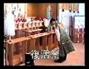 「教育の神・司法の神・宗教の神」 復活祭 thumbnail