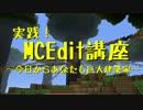 【Minecraft】実践MCEdit講座(前編)