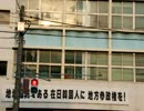 堂々と参政権を要求する自称地域住民の民団・和歌山県本部前抗議