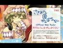 あすみさん@がんばらない 第6回(2013.04.09)