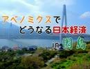【三橋貴明】アベノミクスでどうなる日本経済in因島 その1