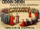 【UTAU】 メフテル「祖父も父も」(ブブ音ゼラ)