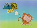 教育テレビ版『聖闘士星矢』第1話 thumbnail
